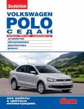 Volkswagen Polo седан с 2010 г.в. Цветное издание руководства по ремонту, эксплуатации и обслуживанию Volkswagen Polo седан. - артикул:4536