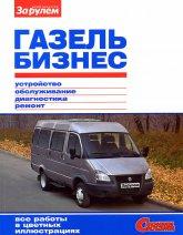 Газель-Бизнес с 2010 г.в. Цветное издание руководства по ремонту, эксплуатации и обслуживанию Газель-Бизнес. - артикул:4393