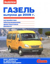 ГАЗ-2705 и ГАЗ-33021 Газель до 2009 г.в. Цветное издание руководства по ремонту, эксплуатации и обслуживанию ГАЗ-33021/2705 Газель. - артикул:469