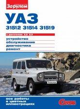 УАЗ-31512, 31514, 31519. Цветное издание руководства по ремонту, эксплуатации и обслуживанию УАЗ. - артикул:3209