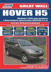 Руководство по ремонту и техническому обслуживанию Great Wall Hover H5 с 2010 г.в. - артикул:2626