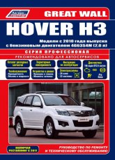 Руководство по ремонту и техническому обслуживанию Great Wall Hover H3 с 2010 г.в. - артикул:2633