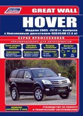 Руководство по ремонту и техническому обслуживанию Great Wall Hover 2005-2010 г.в. - артикул:3587