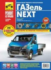 ГАЗель Next с 2013 г.в. Цветное издание руководства по ремонту, эксплуатации и техническому обслуживанию Газель Некст. - артикул:2609