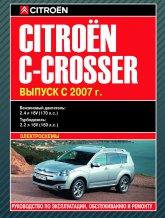 Citroen C-Сrosser с 2007 г.в. Руководство по ремонту, эксплуатации и техническому обслуживанию. - артикул:3773