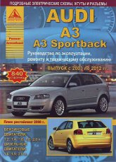 Audi A3 2003-2012 г.в. Руководство по ремонту, эксплуатации и техническому обслуживанию Audi A3. - артикул:5313