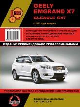 Geely Emgrand X7 c 2011 г.в. Руководство по ремонту, техническому обслуживанию и эксплуатации Geely Emgrand X7.