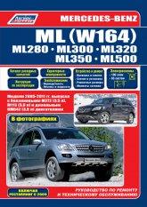 Mercedes-Benz ML-класс (W164) 2005-2011 г.в. Руководство по ремонту, техническому обслуживанию и эксплуатации. Каталог запчастей. - артикул:2628