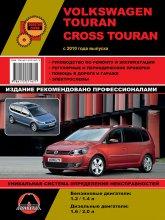 Volkswagen Touran / Cross Touran с 2010 г.в. Руководство по ремонту, техническому обслуживанию и эксплуатации Volkswagen Touran. - артикул:2565