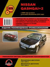 Nissan Qashqai+2 с 2008 и 2010 г.в. Руководство по ремонту, техническому обслуживанию и эксплуатации Nissan Qashqai+2. - артикул:2595