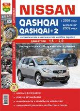 Nissan Qashqai, Qashqai+2 с 2007 и 2009 г.в. Цветное издание руководства по ремонту, эксплуатации и техническому обслуживанию. - артикул:2555