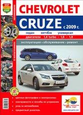 Chevrolet Cruze с 2009 г.в. Цветное издание руководства по эксплуатации, ремонту и техническому обслуживанию Chevrolet Cruze. - артикул:4106