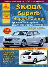 Skoda Superb / Superb Combi с 2008 г.в. Руководство по ремонту, эксплуатации и техническому обслуживанию Skoda Superb. - артикул:2549