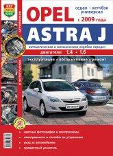 Opel Astra J с 2009 г.в. Цветное издание руководства по эксплуатации, ремонту и техническому обслуживанию Opel Astra J. - артикул:5030