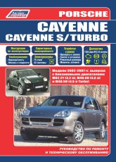 Porsche Cayenne / Cayenne S / Turbo 2002-2007 г.в. Руководство по ремонту, эксплуатации и техническому обслуживанию Porsche Cayenne. - артикул:2630