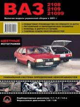 ВАЗ-2108, ВАЗ-2109, ВАЗ-21099. Цветное издание руководства по ремонту, техническому обслуживанию и эксплуатации. - артикул:162