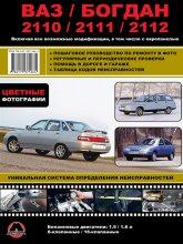 ВАЗ / Богдан 2110-2111-2112. Цветное издание руководства по ремонту, эксплуатации и техническому обслуживанию. - артикул:5027