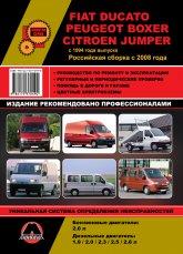 Fiat Ducato, Peugeot Boxer, Citroen Jumper с 1994 / 2008 г.в. Руководство по ремонту, эксплуатации и техническому обслуживанию. - артикул:4275