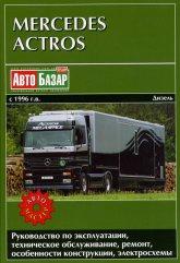 Mercedes-Benz Actros 1996-2003 г.в. Руководство по ремонту, эксплуатации и техническому обслуживанию Mercedes Actros. - артикул:1346