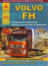 Volvo серии FH с 2002 г.в. Руководство по ремонту, эксплуатации и техническому обслуживанию Volvo FH. - артикул:4195