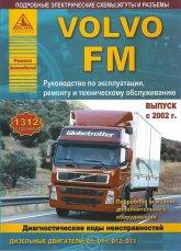 Volvo серии FM с 2002 г.в. Руководство по ремонту, эксплуатации и техническому обслуживанию Volvo FM. - артикул:4268