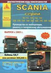 Scania 4 серии с 2003 г.в. Руководство по ремонту, эксплуатации и техническому обслуживанию Scania 4 серии. - артикул:4039