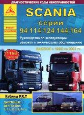 Scania 4 серии 1995-2003 г.в. Руководство по ремонту, эксплуатации и техническому обслуживанию Scania 4 серии. - артикул:5010
