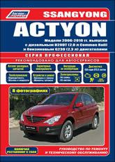 Руководство по ремонту и техническому обслуживанию SsangYong Actyon 2006-2010 г.в. - артикул:5428