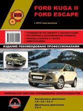 Ford Kuga II и Ford Escape с 2012 г.в. Руководство по ремонту, эксплуатации и техническому обслуживанию Ford Kuga II / Escape. - артикул:2597