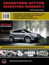 SsangYong New Actyon и SsangYong Korando C c 2012 г.в. Цветное издание руководства по ремонту, эксплуатации и техническому обслуживанию SsangYong New Actyon / Korando C. - артикул:4085