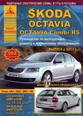 Skoda Octaviа / Octaviа Combi / RS с 2013 г.в. Руководство по ремонту, эксплуатации и техническому обслуживанию. - артикул:2551