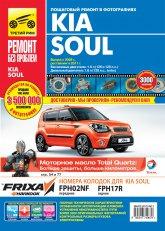 Kia Soul с 2008 и 2011 г.в. Цветное издание руководства по ремонту, эксплуатации и техническому обслуживанию Kia Soul.