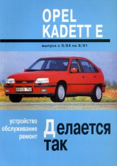 Opel Kadett-E 1984-1991 г.в. Руководство по ремонту, эксплуатации и техническому обслуживанию Opel Kadett-E. - артикул:2181
