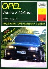 Opel Vectra-A / Calibra 1988-1995 г.в. Руководство по ремонту, эксплуатации и техническому обслуживанию. - артикул:2165