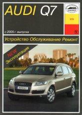 Audi Q7 с 2005 г.в. Руководство по ремонту, эксплуатации и техническому обслуживанию Audi Q7. - артикул:3405