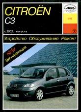 Сitroen СЗ 2002-2005 г.в. Руководство по ремонту и техническому обслуживанию, инструкция по эксплуатации. - артикул:1528