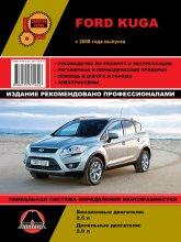 Ford Kuga с 2008 г.в. Руководство по ремонту, эксплуатации и техническому обслуживанию Ford Kuga. - артикул:7334