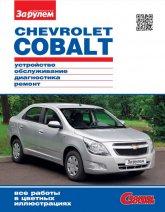 Chevrolet Cobalt c 2011 г.в. Цветное издание руководства по ремонту, эксплуатации и техническому обслуживанию Chevrolet Cobalt. - артикул:5364