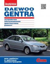 Daewoo Gentra c 2013 г.в. Цветное издание руководства по ремонту, эксплуатации и техническому обслуживанию Daewoo Gentra. - артикул:2604