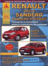 Renault Sandero и Dacia Sandero с 2008 и 2010 г.в. Руководство по ремонту, эксплуатации и техническому обслуживанию. - артикул:4318