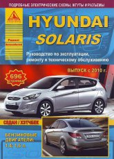 Hyundai Solaris с 2010 г.в. Руководство по ремонту, эксплуатации и техническому обслуживанию Hyundai Solaris. - артикул:4397