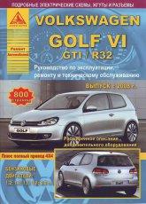 Volkswagen Golf VI 2008-2012 г.в. Руководство по ремонту, эксплуатации и техническому обслуживанию Фольксваген Гольф 6. - артикул:4274