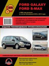 Ford Galaxy и Ford S-MAX c 2006, 2010, 2012 г.в. Руководство по ремонту, эксплуатации и техническому обслуживанию Ford Galaxy / S-MAX. - артикул:7344