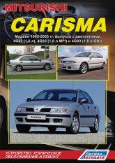 Mitsubishi Carisma 1995-2003 г.в. Руководство по ремонту, эксплуатации и техническому обслуживанию Mitsubishi Carisma. - артикул:4368