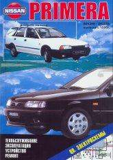 Nissan Primera и Nissan Avenir 1990-1995 г.в. Руководства по ремонту, эксплуатации и техническому обслуживанию. - артикул:898