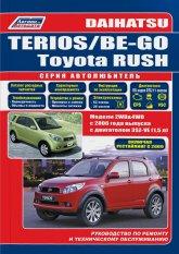 Руководство по ремонту и техническому обслуживанию Daihatsu Terios / Be-Go и Toyota Rush с 2006 г.в. - артикул:4093
