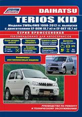 Daihatsu Terios Kid 1998-2012 г.в. Руководство по ремонту, эксплуатации и техническому обслуживанию Daihatsu Terios Kid. - артикул:4005
