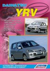 Руководство по ремонту и техническому обслуживанию Daihatsu YRV 2000-2006 г.в.