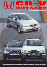 Руководство по ремонту и эксплуатации Honda CR-V и Honda Odyssey 1995-2001 г.в. - артикул:3448