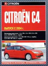 Citroen C4 с 2004 г.в. Руководство по ремонту и техническому обслуживанию, инструкция по эксплуатации. - артикул:3172